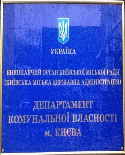 Департамент оренди комунального майна Києва